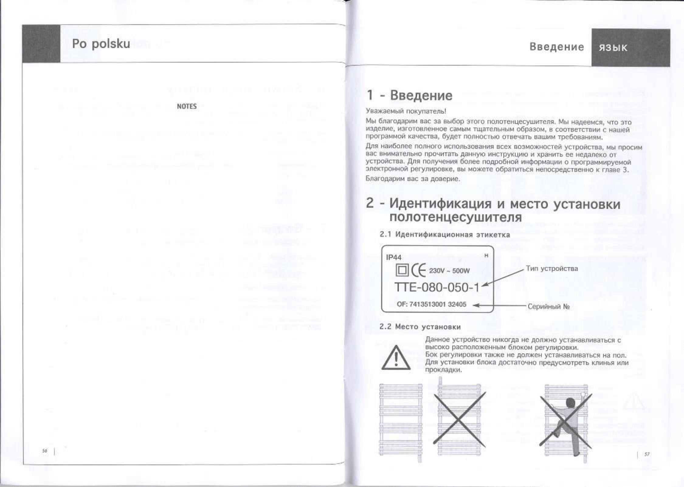 Фотография Инструкция по монтажу дизайнерского полотенцесушителя Zehnder Nobis