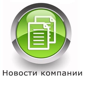 Фотография Новости компании «Унитех Бау»