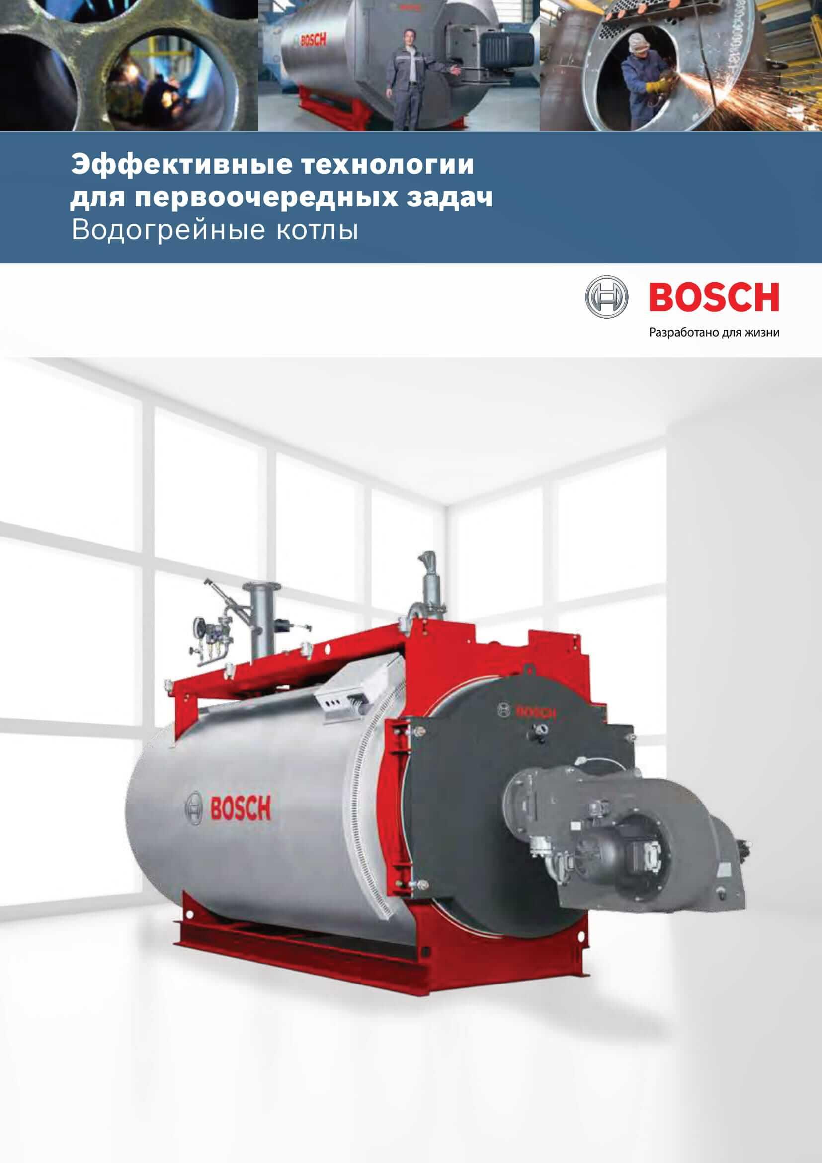 Фотография Водогрейные котлы Bosch брошюра