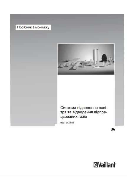Фотография Инструкция по монтажу газового котла EcoTEC plus VU OE 486/5-5 - 656/5-5