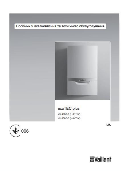 Фотография Инструкция по установке газового котла EcoTEC plus VU OE 486/5-5 - 656/5-5