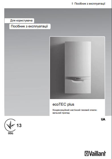 Фотография Инструкция по эксплуатации газового котла EcoTEC plus VU OE 806/5-5 - 1206/5-5