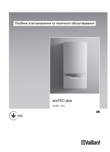 Фотография Инструкция по установке газового котла EcoTEC plus VU OE 806/5-5 - 1206/5-5
