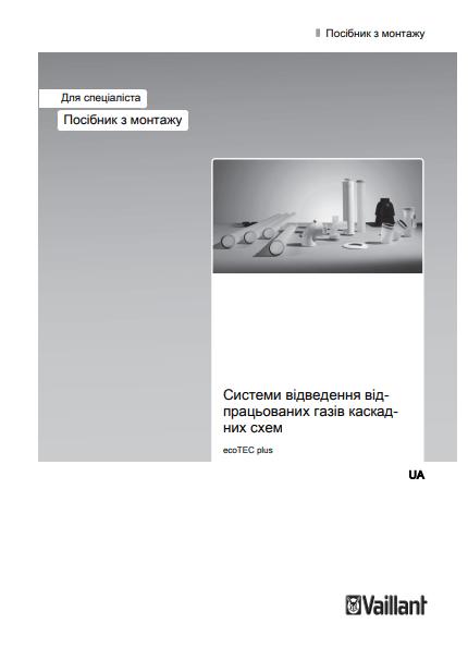 Фотография Инструкция по монтажу газового котла EcoTEC plus VU OE 806/5-5 - 1206/5-5 2