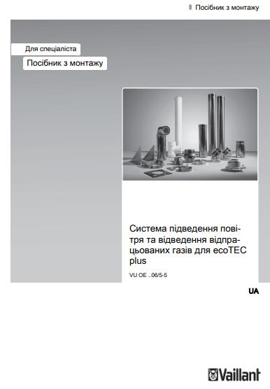 Фотография Инструкция по монтажу газового котла EcoTEC plus VU OE 806/5-5 - 1206/5-5