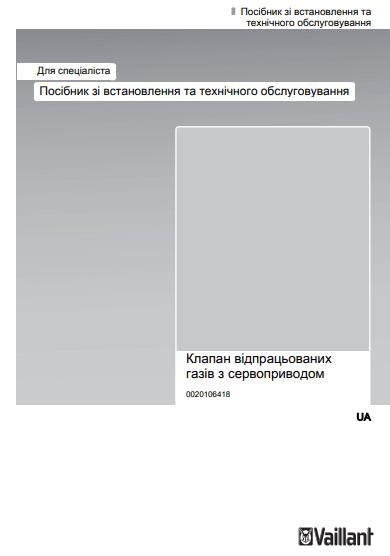 Фотография Инструкция по техническому обслуживанию газового котла EcoTEC plus VU OE 806/5-5 - 1206/5-5