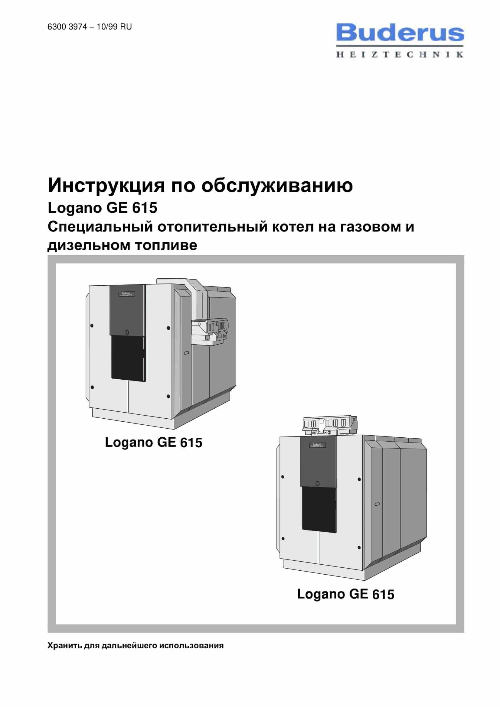 Фотография Инструкция по обслуживанию комбинированного котла дизель/газ Logano GE615
