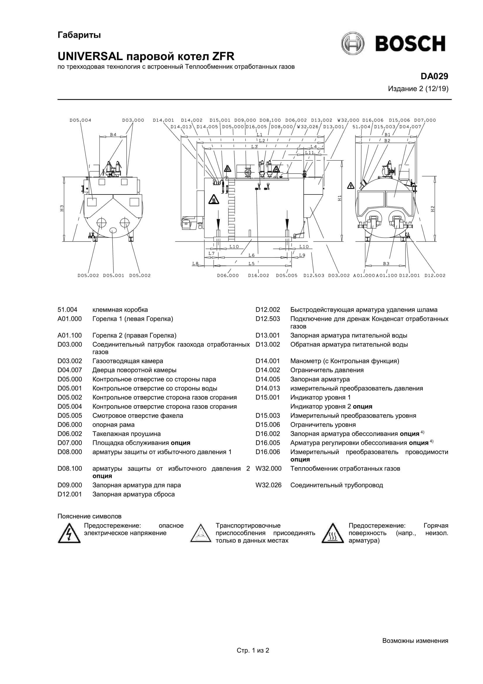 Фотография Габариты комбинированного котла дизель/газ с экономайзером UNIVERSAL ZFR, ZFR-X