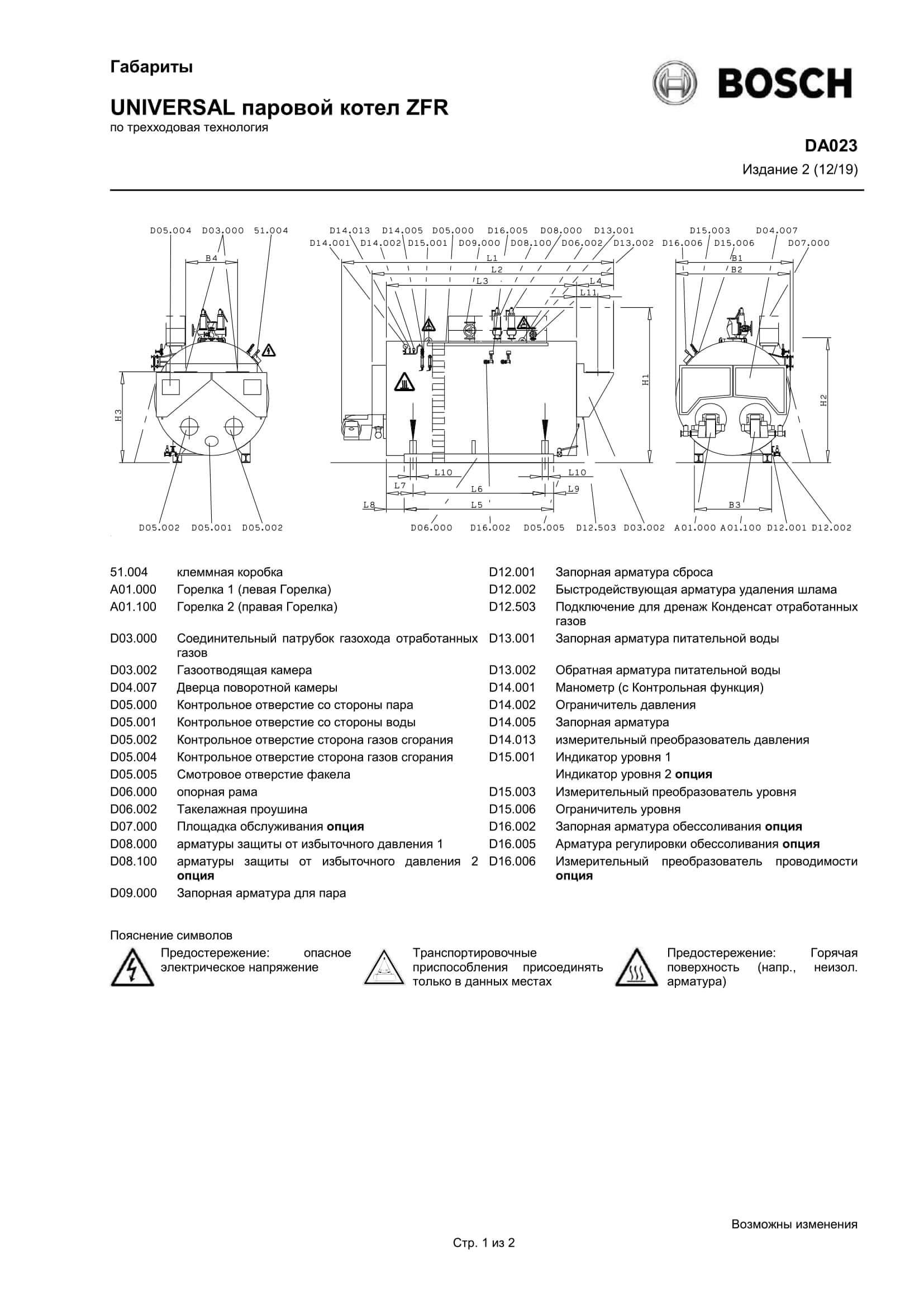 Фотография Габариты комбинированного котла дизель/газ UNIVERSAL ZFR, ZFR-X
