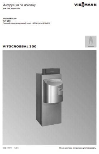 Фотография Инструкция по монтажу газавого котла Vitocrossal 300 CM3 1