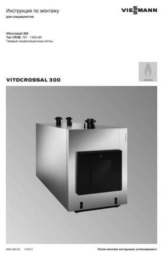 Фотография Инструкция по монтажу газавого котла Vitocrossal 300 CR3B