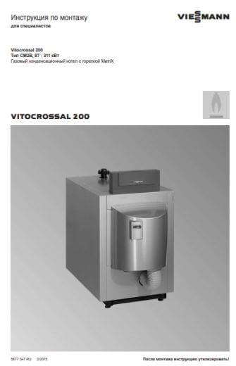 Фотография Инструкция по монтажу газавого котла Vitocrossal 200 CM2 1