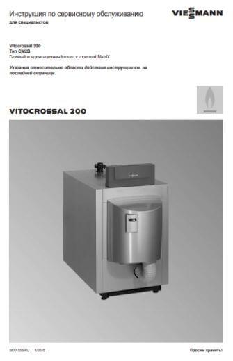 Фотография Инструкция по сервисному обслуживанию газавого котла Vitocrossal 200 CM2