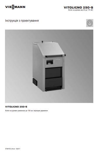 Фотография Инструкция по проектированию для котла Vitoligno 250-S