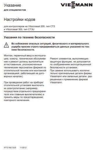 Фотография Указание для специалистов для газового котла Vitocrossal 300 CT3U