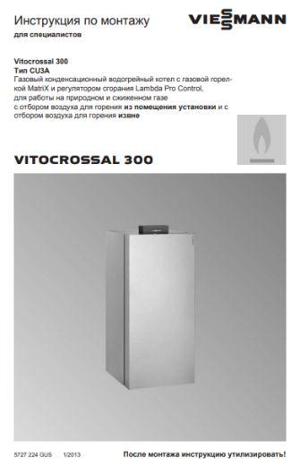 Фотография Инструкция по монтажу газавого котла Vitocrossal 300 CU3A