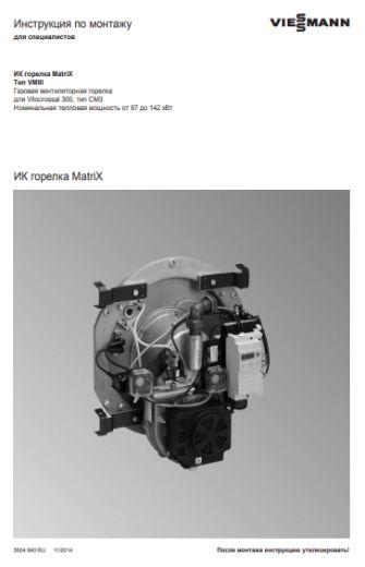 Фотография Инструкция по монтажу газавого котла Vitocrossal 300 CM3
