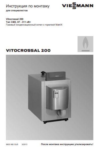Фотография Инструкция по монтажу газавого котла Vitocrossal 200 CM2