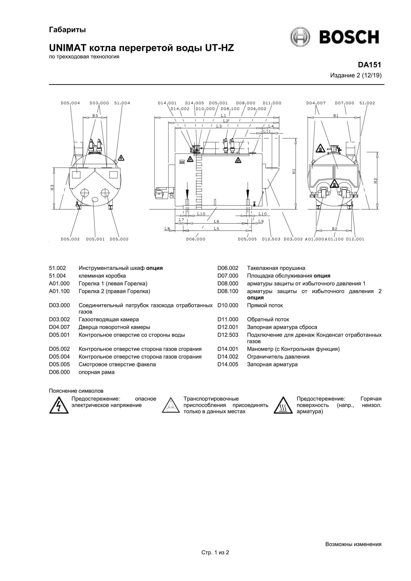 Фотография Описание комбинированного котла дизель/газ Unimat UT-HZ