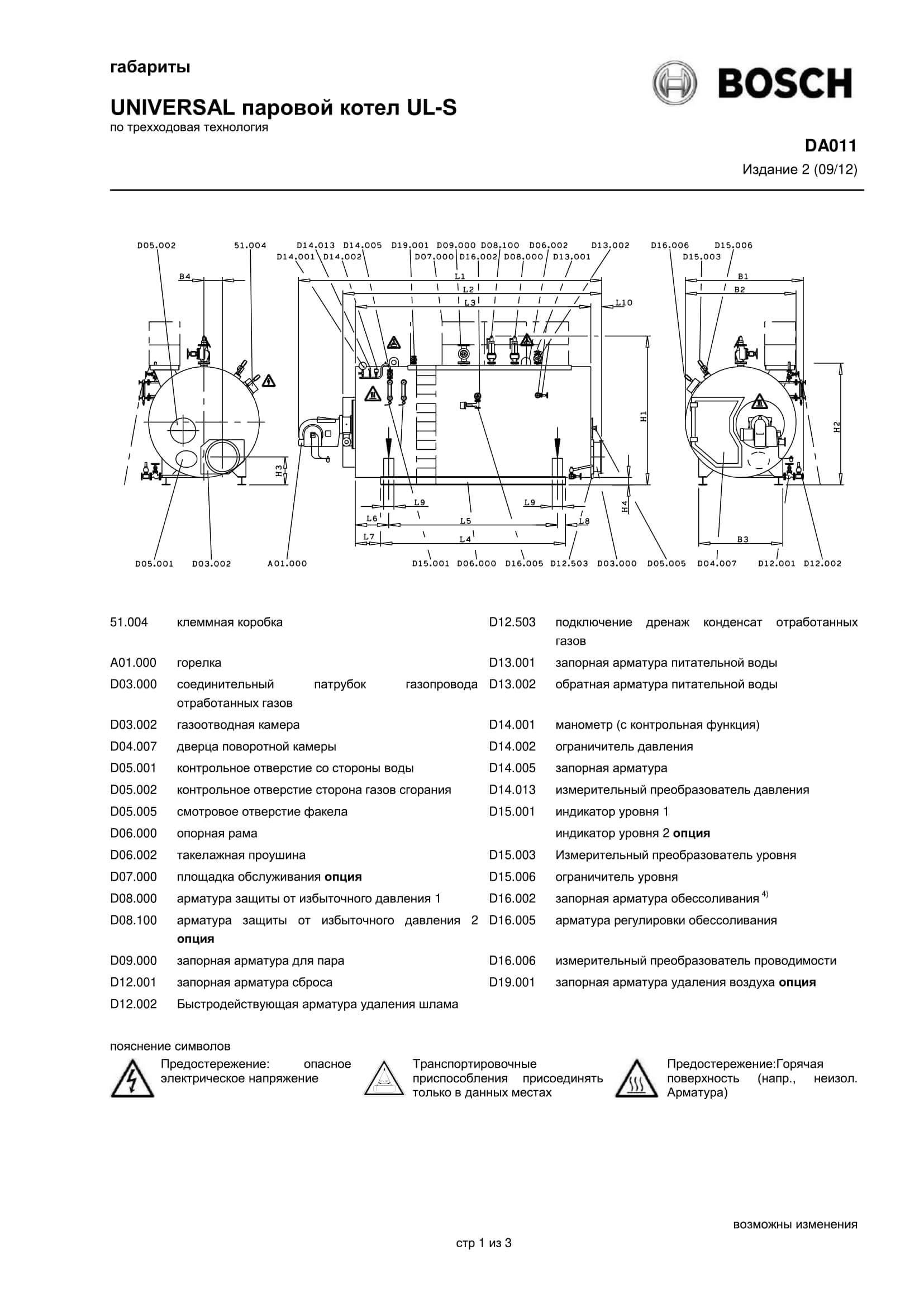 Фотография Габариты комбинированного котла дизель/газ UNIVERSAL UL-S, UL-SX