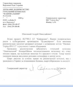 Фотография Отзыв Киевпроект о сотрудничестве с «Унитех Бау»