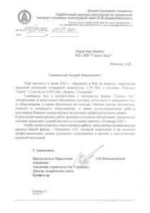 Фотография Отзыв И-т им. Шимановского о сотрудничестве с «Унитех Бау»