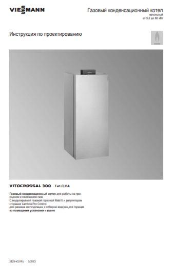 Фотография Инструкция по проектированию газавого котла Vitocrossal 300 CU3A