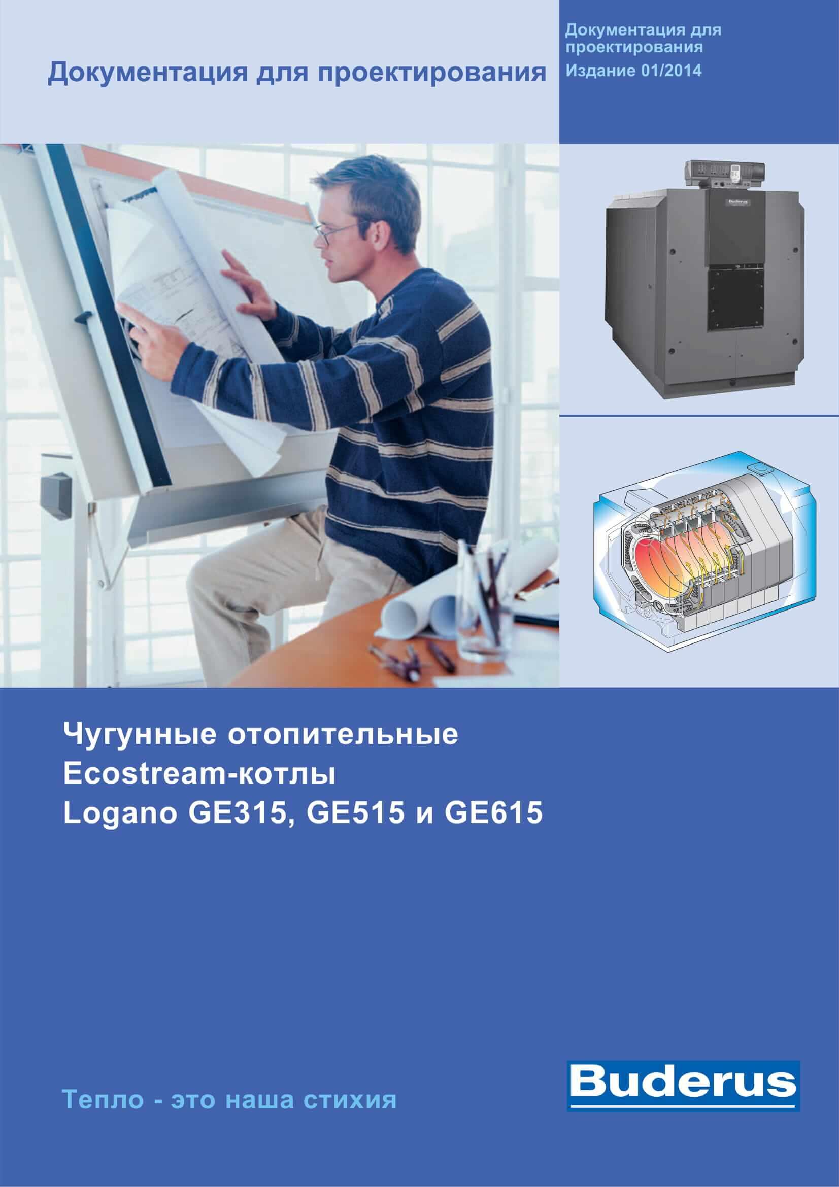 Фотография Проектная документация для комбинированного котла дизель/газ Logano GE