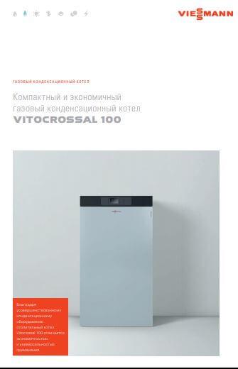 Фотография Проспект газавого котла Vitocrossal 100 CIB