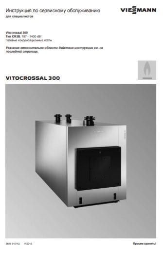 Фотография Инструкция по сервисному обслуживанию газавого котла Vitocrossal 300 CR3B