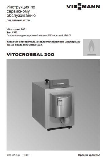 Фотография Инструкция по сервисному обслуживанию газавого котла Vitocrossal 200 CM2 1