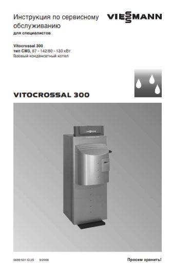 Фотография Инструкция по сервисному обслуживанию газавого котла Vitocrossal 300 CM3 1