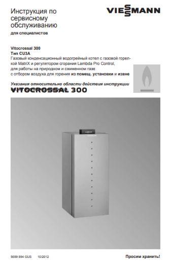 Фотография Инструкция по сервисному обслуживанию газавого котла Vitocrossal 300 CU3A