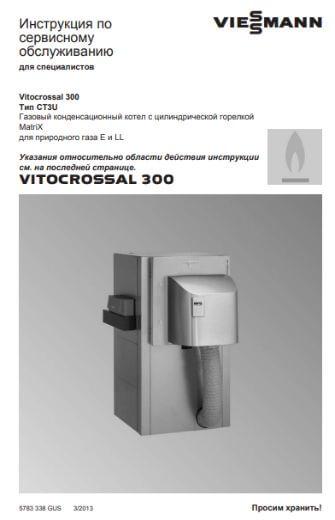 Фотография Инструкция по сервисному обслуживанию газавого котла Vitocrossal 300 CT3U