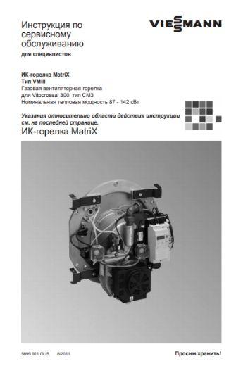 Фотография Инструкция по сервисному обслуживанию газавого котла Vitocrossal 300 CM3