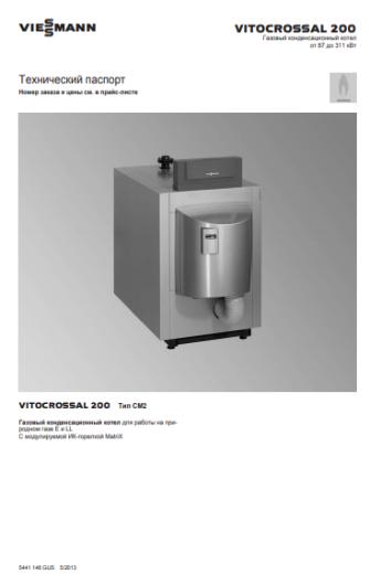 Фотография Технический паспорт газавого котла Vitocrossal 200 CM2