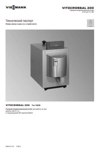 фотография Технический паспорт газавого котла Vitocrossal 200 CM2 1