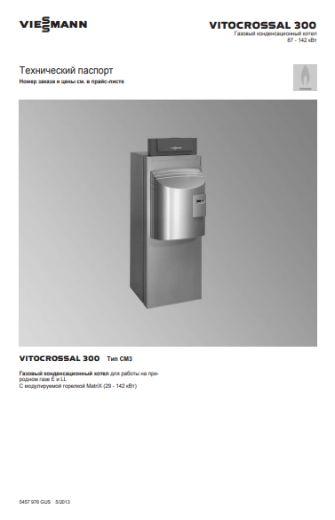 Фотография Технический паспорт газавого котла Vitocrossal 300 CM3