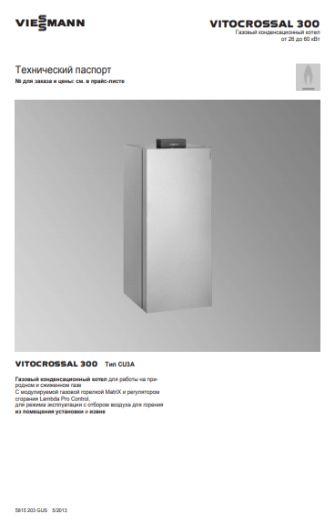 Фотография Технический паспорт газавого котла Vitocrossal 300 CU3A