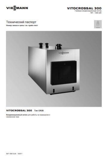 Фотография Технический паспорт газавого котла Vitocrossal 300 CR3B