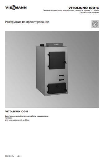 Фотография Инструкция по проектированию котла Vitoligno 100-S