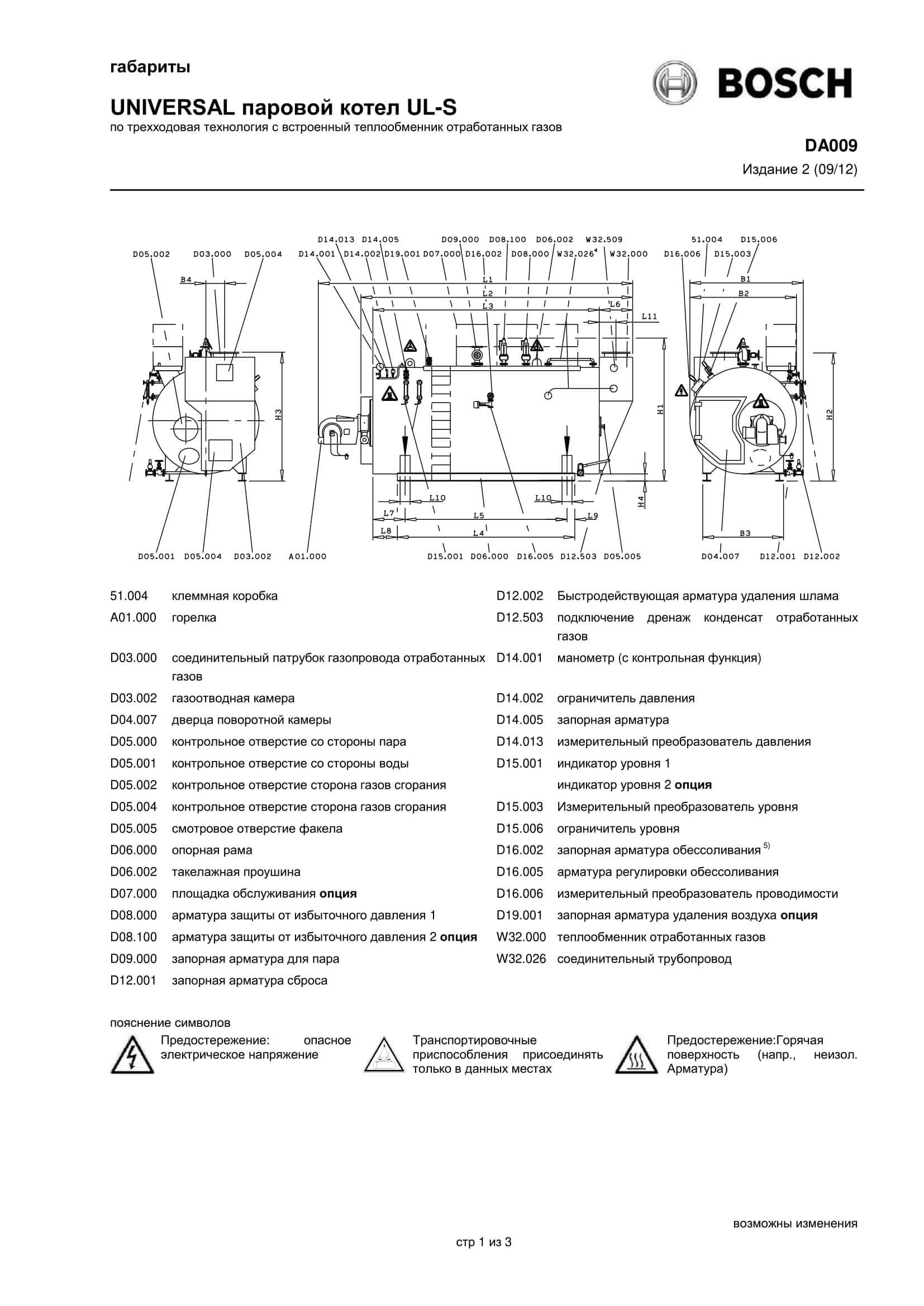 Фотография Габариты теплообменника для комбинированного котла дизель/газ UNIVERSAL UL-S, UL-SX