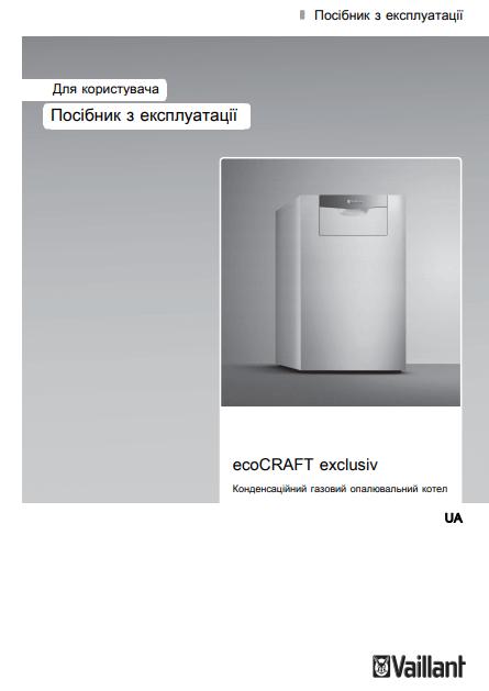 Фотография Инструкция по эксплуатации газового котла EcoCRAFT exclusiv