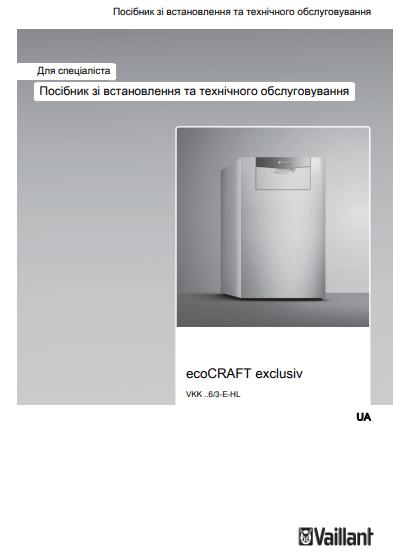 Фотография Инструкция по установке газового котла EcoCRAFT exclusiv