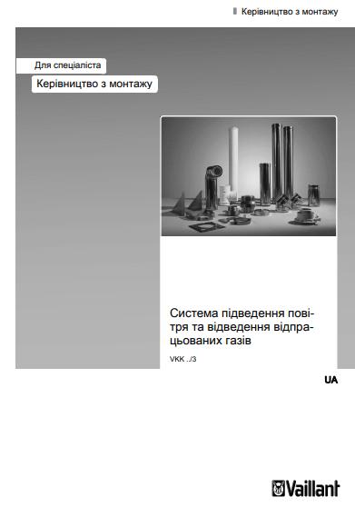 Фотография Инструкция по монтажу газового котла EcoCRAFT exclusiv