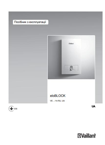 Фотография Инструкция по эксплуатации для электрического котла EloBLOCK