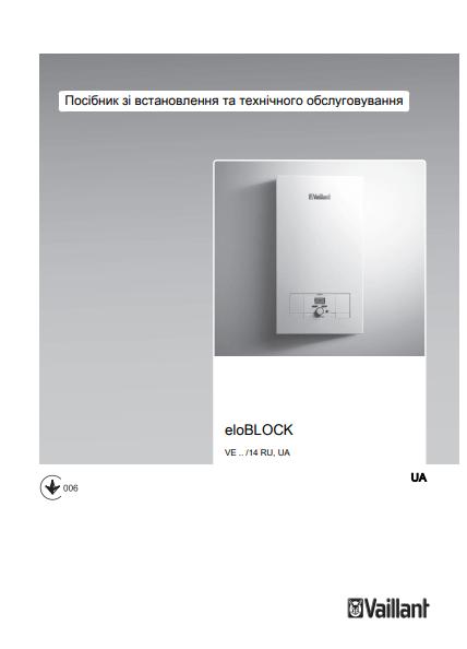 Фотография Инструкция по установке электрического котла EloBLOCK