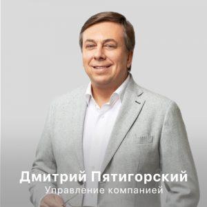Фотография Дмитрий Пятигорский - управление компанией