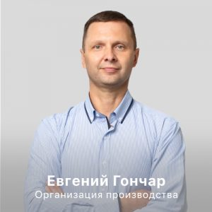 Фотография Евгений Гончар организация производства