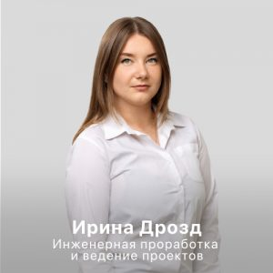 Фотография Ирина Дрозд - инженерная проработка проектов
